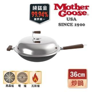 【MotherGoose 鵝媽媽】輕量純鈦金鍋-炒鍋36cm(99.94%純鈦)