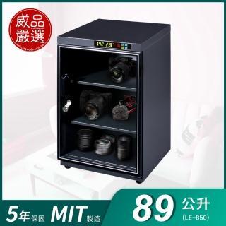 【威品嚴選】89公升專業型微電腦防潮箱(LE-B50)