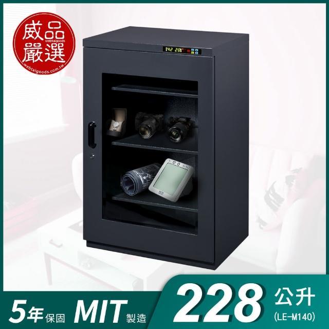 【威品嚴選】228公升工業型微電腦防潮箱(LE-M140)/