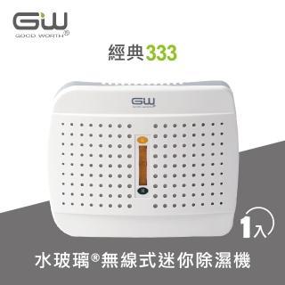 【GW 水玻璃】2020新款 經典 333 無線式迷你除濕機 1入(2020新款 E-333)