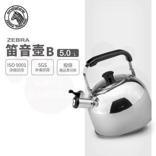 【ZEBRA 斑馬牌】笛音壺 B / 5.0L(304不鏽鋼 笛壺 茶壺)