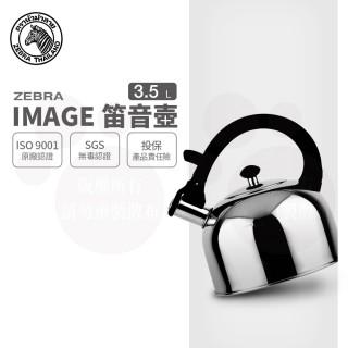 【ZEBRA 斑馬牌】IMAGE 形象笛音壺 / 3.5L(304不鏽鋼 笛壺 茶壺)