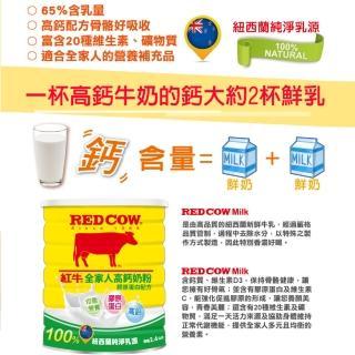 【RED COW 紅牛】全家人高鈣營養奶粉膠原蛋白配方2.4kg(2罐)
