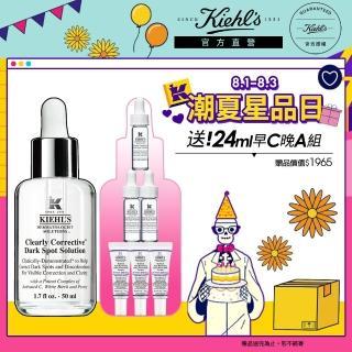 【Kiehl's 契爾氏】激光極淨白淡斑精華50ml(大瓶裝)