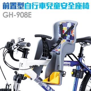 【GH-908E】前置式自行車兒童安全座椅(快拆式)