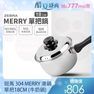 【ZEBRA 斑馬牌】304不鏽鋼Merry單把鍋 18cm 2.5L(附蓋牛奶鍋 電磁爐可用)