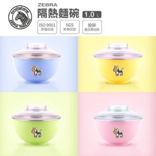 【ZEBRA 斑馬牌】304不鏽鋼彩色隔熱麵碗-附蓋 15CM 1.0L(SGS檢驗合格 隔熱碗 泡麵碗)