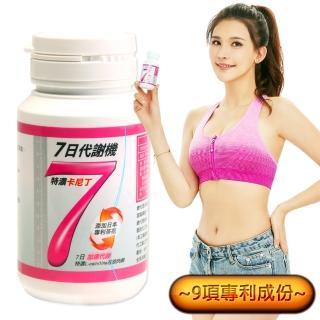 【Minibody 纖活】7日代謝機(60錠/瓶)