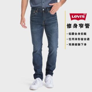 【LEVIS】男款 511低腰修身窄管牛仔褲 / Cool Jeans 輕彈有型 / 深藍微刷白-人氣新品