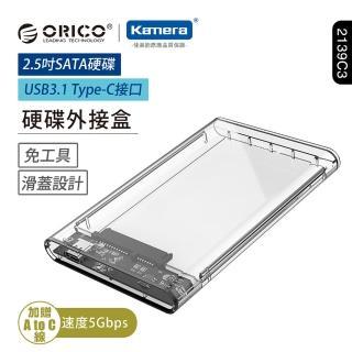 【ORICO】2.5吋 USB3.0 硬碟外接盒 - 透明(2139C3 / 2139-C3)