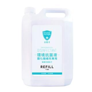 【白因子】環境抗菌液1加侖(3.78公升)