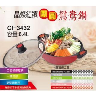 【鵝頭牌】晶燦紅禧6.4L團圓鴛鴦鍋 CI-3432