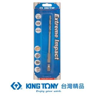 【KING TONY 金統立】專業級工具 雙溝六角柄不鏽鋼鑽頭4.4mm(KT7E12144-1)