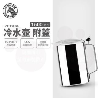 【ZEBRA 斑馬牌】冷水壺-附蓋 / 1.5L(304不鏽鋼 冷水壺 茶壺)