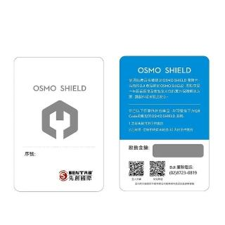 【DJI】Osmo Shield for Osmo Pocket(先創公司貨)