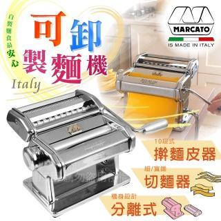 【Marcato】「義大利_MARCATO」設計款ATLAS150可卸式壓製麵機-銹-義大利製-(義大利製)