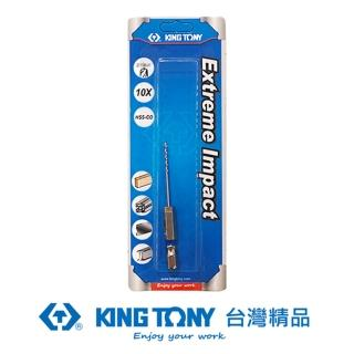 【KING TONY 金統立】專業級工具 雙溝六角柄不鏽鋼鑽頭1.6mm(KT7E12116-1)