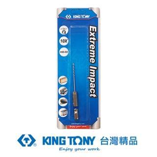 【KING TONY 金統立】專業級工具 雙溝六角柄不鏽鋼鑽頭2.1mm(KT7E12121-1)
