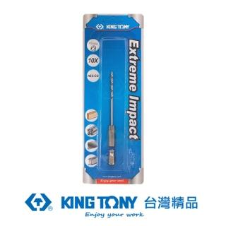 【KING TONY 金統立】專業級工具 雙溝六角柄不鏽鋼鑽頭2.6mm(KT7E12126-1)