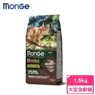 【monge 瑪恩吉】BWILD真野無穀-大型全齡貓配方(野牛肉+馬鈴薯+扁豆)1.5kg