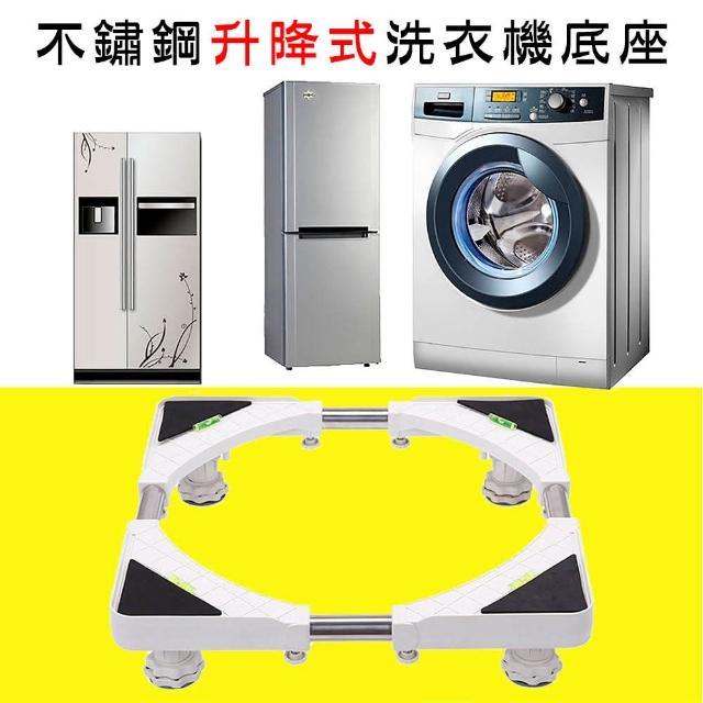 【媽媽咪呀】不鏽鋼升降式洗衣機架/洗衣機底座(高低升降款)/