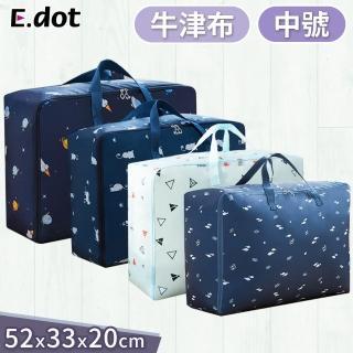 【E.dot】防潑水牛津布衣物棉被收納袋(中號)