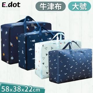 【E.dot】防潑水牛津布衣物棉被收納袋(大號)