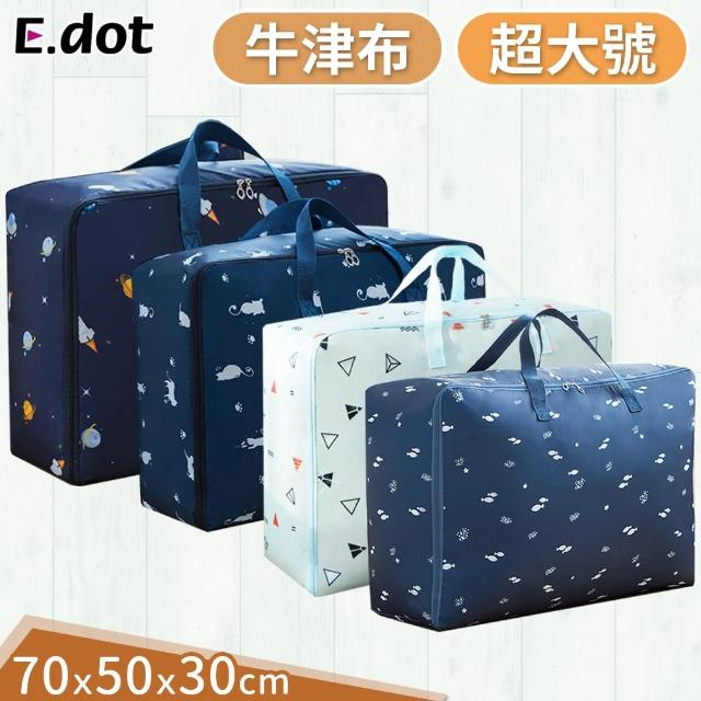 【E.dot】防潑水牛津布衣物棉被收納袋(超大號)/