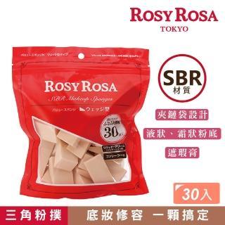 【ROSY ROSA】粉底液粉撲三角形 30入