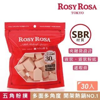【ROSY ROSA】粉底液粉撲五角型 30入