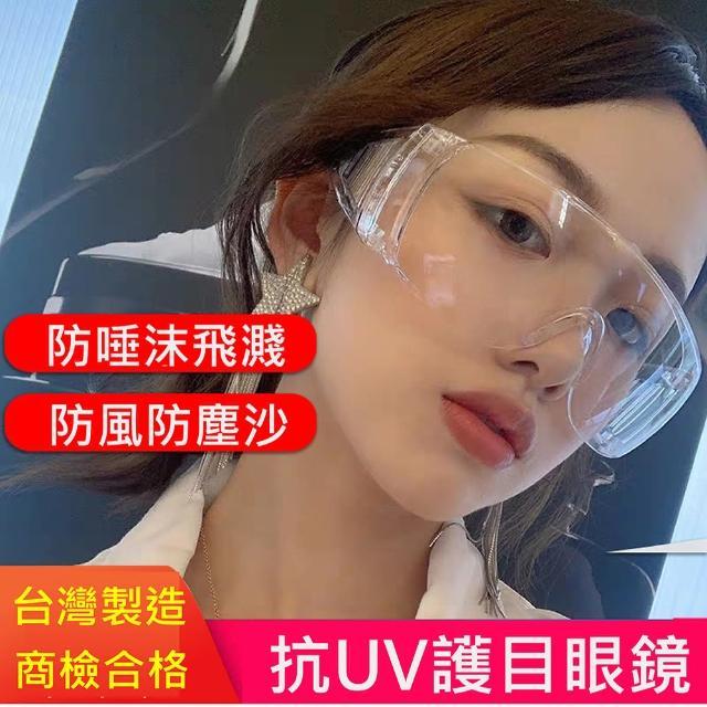 【英才星】台灣製防霧透明防護眼鏡(贈眼鏡袋+眼鏡布)/