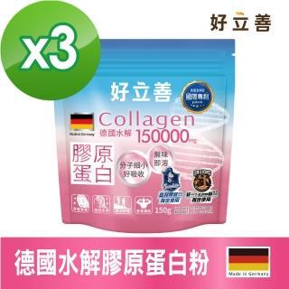 【德國 好立善】膠原蛋白粉30日份*三入組(150gx3)