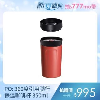 【PO:Selected】丹麥360度飲用隨行保溫咖啡杯350ml-附濾網(紅)