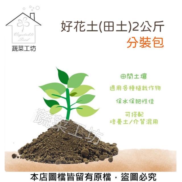 【蔬菜工坊】好花土-2公升分裝包(田土)/