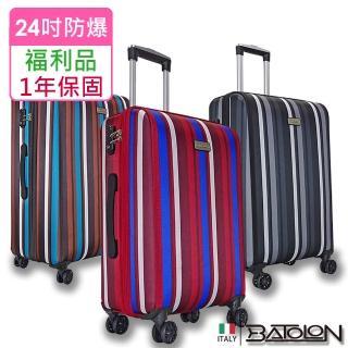 【Batolon 寶龍】福利品 24吋  繽紛條紋TSA鎖加大防爆商務箱/ 行李箱(3色任選)
