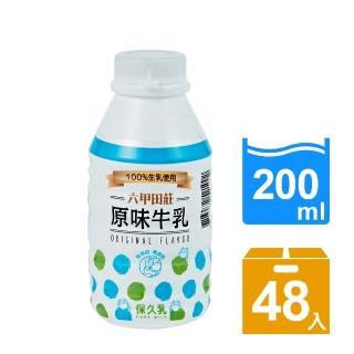 【六甲田莊】100%生乳 原味牛乳200ml 24入x2箱(共48入)