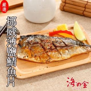 【海之金】當季野生挪威薄鹽鯖魚6包(140g-180g/片-凍)