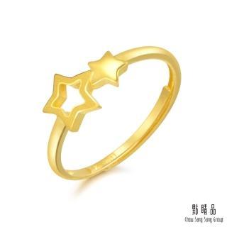 【點睛品】星星知我心 黃金戒指_計價黃金