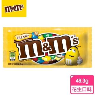 【M&Ms】花生巧克力49.3g