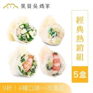 【果貿吳媽家水餃】經典熱銷5盒組(高麗菜蝦+韭菜蝦+高麗菜肉+韭菜肉)