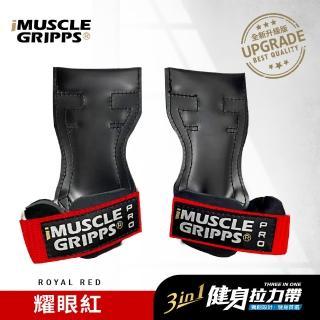 【iMuscle】全新升級 進階版 三合一健身 拉力帶 耀眼紅(小資族的Versa Gripps 專業拉力帶)
