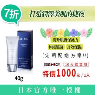 【MISN】週期購-透潤水肌保濕霜40g_官方唯一授權(神經醯胺 長效保濕 提升肌膚保護力)週期配