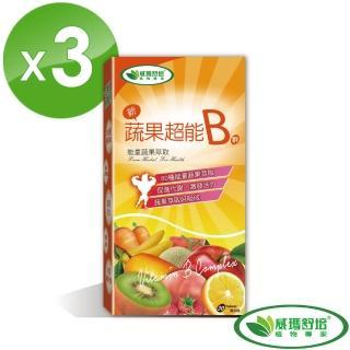 【威瑪舒培】新蔬果超能B群緩釋錠 30錠/盒 共3盒(全素可食 500倍蔬果濃縮 活力加倍)