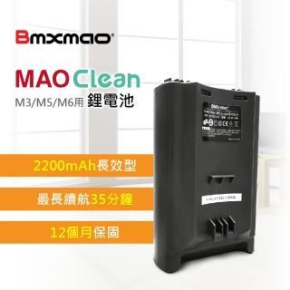 【加價購】日本Bmxmao MAO Clean M3/M5/M6用 鋰電池 RV-2001-A1