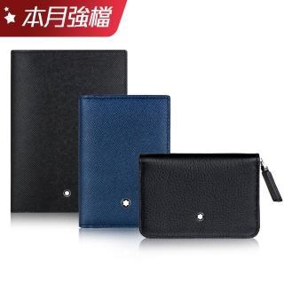 【MONTBLANC 萬寶龍】暢銷經典  零錢包/名片夾/護照夾/證件套(多款任選)