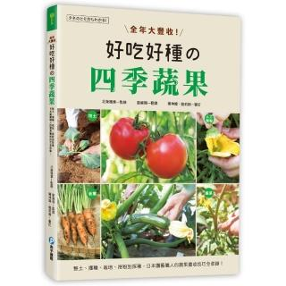 全年大豐收!好吃好種的四季蔬果:整土、播種、栽培、授粉到採種,日本園藝職人的蔬果豐收技巧全收錄!