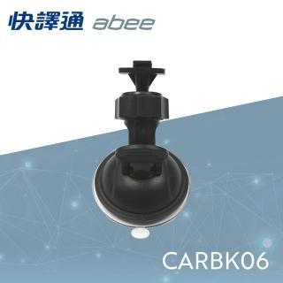 【Abee 快譯通】CARBK06(車架)