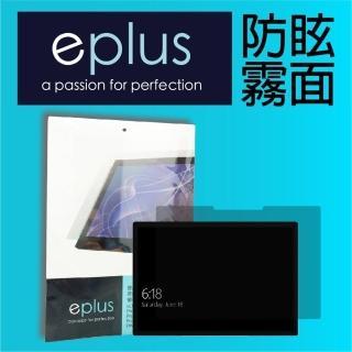 【eplus】防眩霧面保護貼 Surface Laptop 3 13.5吋