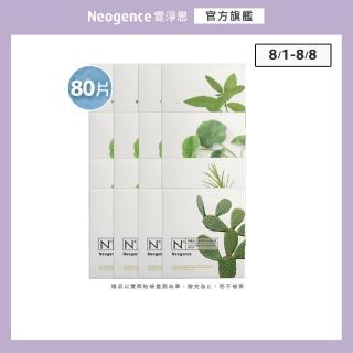 【Neogence