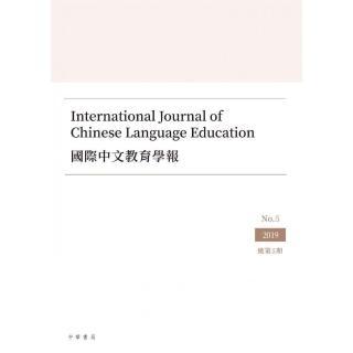 國際中文教育學報 第五期